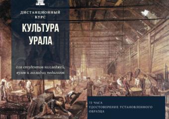 Образовательный проект «Культура Урала: развитие межкультурной и межэтнической интеграции»