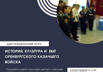 История, культура и быт Оренбургского казачьего войска