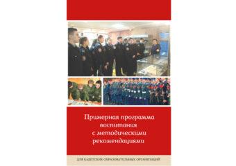 Опубликована Примерная программа воспитания для кадетских образовательных организаций